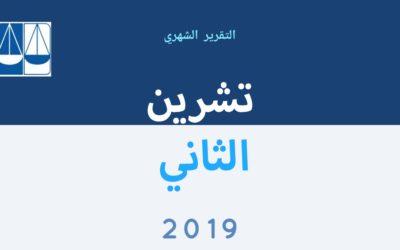 """التقرير الشهري لمجموعة """"محامون من أجل العدالة""""، شهر تشرين ثاني 2019"""